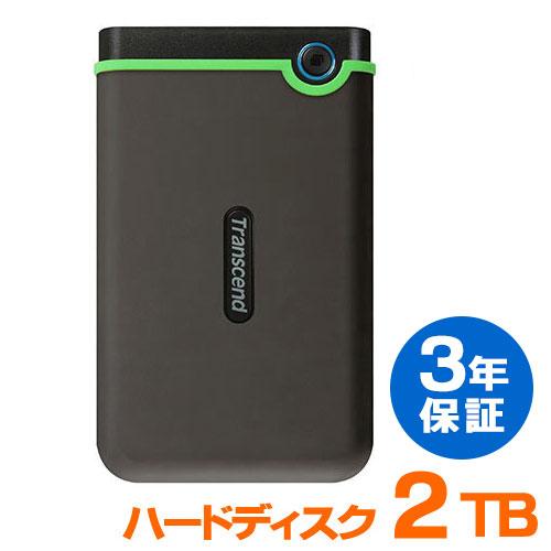 Transcend USB3.1 2.5インチ スリムポータブルHDD 耐衝撃 2TB TS2TSJ25M3S【送料無料】