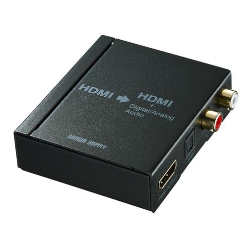 HDMI信号オーディオ分離器(光デジタル/アナログ対応) VGA-CVHD5 サンワサプライ【送料無料】