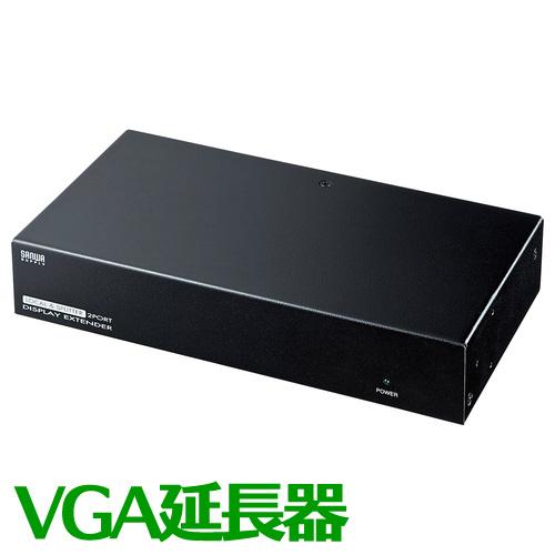 【訳あり 新品】映像と音声を最大180mまで延長できる、AVエクステンダー(送信機・2分配) ※箱にキズ、汚れあり VGA-EXAVL2 サンワサプライ