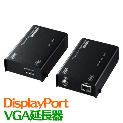 【割引クーポン配布中~4/16 01:59まで】【訳あり 新品】DisplayPortエクステンダー VGA-EXDP サンワサプライ ※箱にキズ、汚れあり
