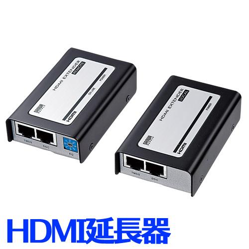 HDMI信号をフルハイビジョンで最大40m、720pなら最大60mまで延長できるHDMIエクステンダー VGA-EXHD サンワサプライ