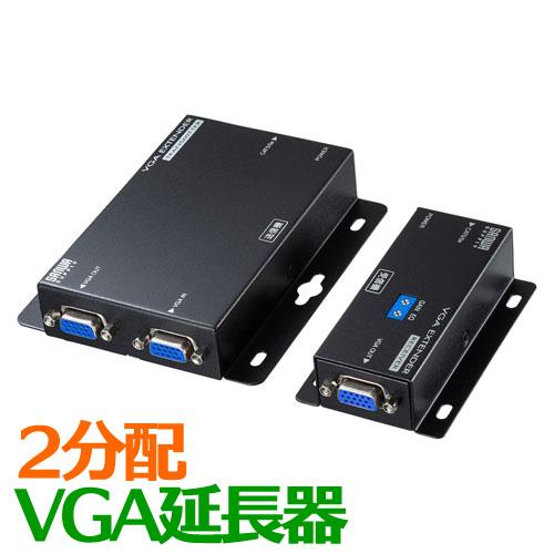 VGA延長器 最大180m モニター LAN 延長 エクステンダー ローカル出力 VGA-EXSET2N サンワサプライ