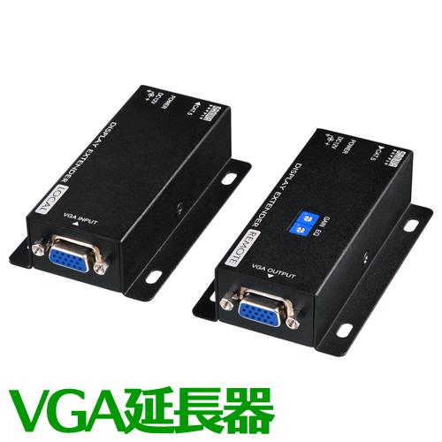 【割引クーポン配布中~4/16 01:59まで】【訳あり 新品】ディスプレイ延長器(送信機・受信機セット・受信機電源不要) VGA-EXSET3 サンワサプライ