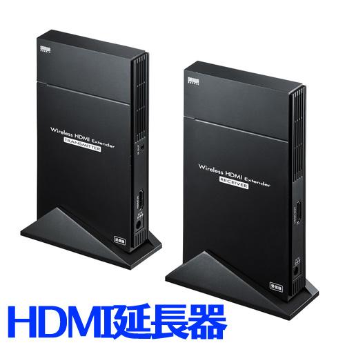 【割引クーポン配布中~4/16 01:59まで】ワイヤレスHDMIエクステンダー(据え置きタイプ・セットモデル) サンワサプライ VGA-EXWHD5 サンワサプライ