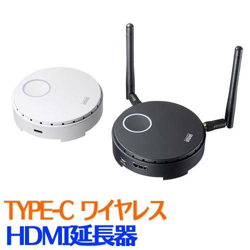【訳あり 新品】モニター延長器 Type-C・HDMI (エクステンダー・ワイヤレス・フルHD・最大15m・送信機受信機セット) ※箱にキズ、汚れあり VGA-EXWHD6C サンワサプライ