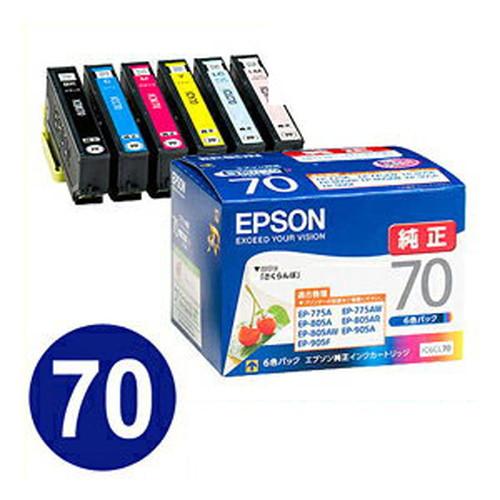 エプソン純正インク IC6CL70 エプソン純正 大人気! 6色パック 最新 インクカートリッジ さくらんぼ