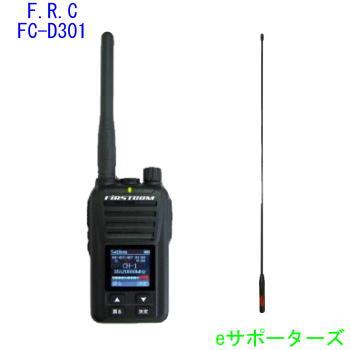 【ロングアンテナセット】FC-D301W(第二ロット) &SRH350DHエフ・アール・シーファーストコム デジタル登録局5W(FCD301W)
