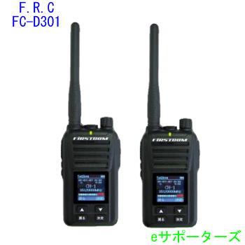 【2台セット】FC-D301W(FCD301W)エフ・アール・シーファーストコム デジタル登録局5W
