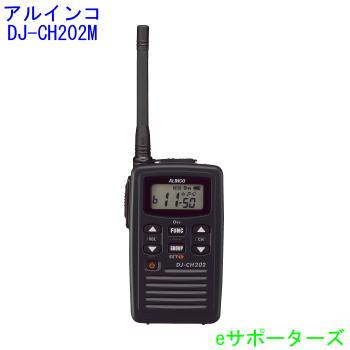【バッテリー・充電器付属】DJ-CH202M アルインコインカム トランシーバー
