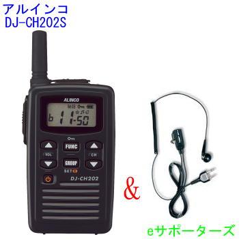 【バッテリー・充電器付属】DJ-CH202S & DP11M アルインコインカム トランシーバー