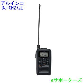 【バッテリー・充電器付属】DJ-CH272L アルインコインカム トランシーバー