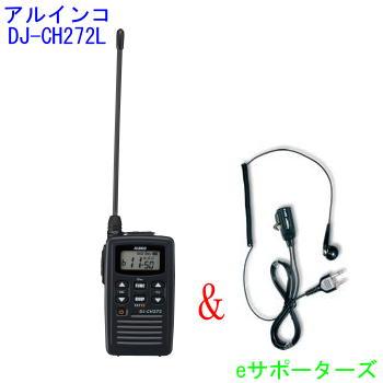 【バッテリー・充電器付属】DJ-CH272L & DP11M アルインコインカム トランシーバー