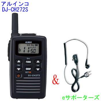 【バッテリー・充電器付属】DJ-CH272S & DP11M アルインコインカム トランシーバー