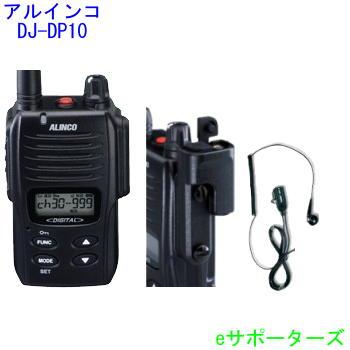 【ポイント10倍】DJ-DP10A&EDS-16&DP-11Mアルインコ デジタル簡易無線機(登録局)&マイクアダプター&イヤホンマイク