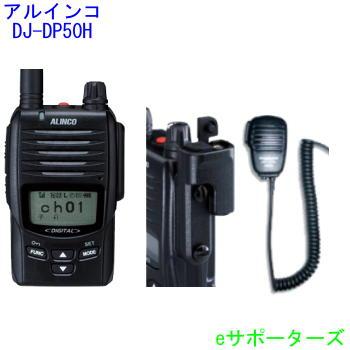 【送料無料・沖縄県への発送不可】DJ-DP50HB&EDS-16&MS800Mアルインコ デジタル簡易無線機(登録局)&変換アダプター&ハンドマイク