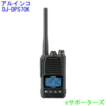 DJ-DPS70 KBアルインコ 登録局デジタル簡易無線機 DJDPS70KB