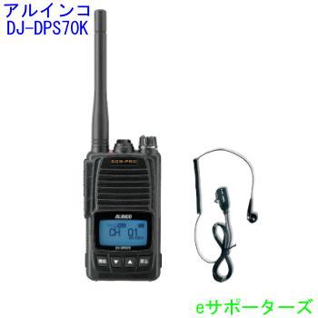 DJ-DPS70 KA&DP11Sアルインコ 登録局デジタル簡易無線機 DJDPS70KA&オリジナルイヤホンマイク