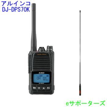 DJ-DPS70 KB&SRH350DHアルインコ 登録局デジタル簡易無線機 DJDPS70KB&ロングアンテナ