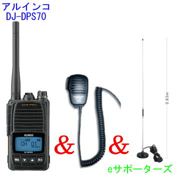 DJ-DPS70 KB&MS800S&MR350【ハンドマイク・マグネット車載アンテナ付き】アルインコ 登録局デジタル簡易無線機