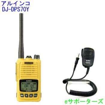 純正スピーカーマイクセットDJ-DPS70 YA & EMS-62アルインコ 登録局デジタル簡易無線機 DJDPS70YA & EMS62