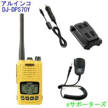 純正スピーカーマイク &外部電源アダプター&シガーケーブルセットDJ-DPS70 YA & EMS-62 & EDH-43 & EDC-194Aアルインコ 登録局デジタル簡易無線機 DJDPS70YA & EMS62EDH-43 & EDC-194A