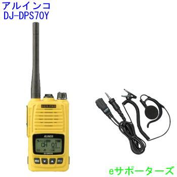 純正耳掛けイヤホンマイクマイクセットDJ-DPS70 YA & EME-65Aアルインコ 登録局デジタル簡易無線機 DJDPS70YA & EME65A