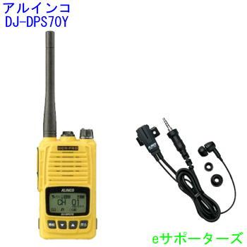 純正カナル型イヤホンマイクマイクセットDJ-DPS70 YA & EME-70Aアルインコ 登録局デジタル簡易無線機 DJDPS70YA & EME70A