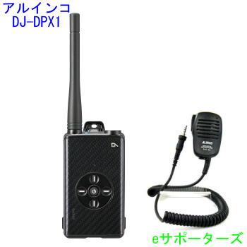 DJ-DPX1KA & EMS-62アルインコ 登録局デジタル簡易無線機 DJDPX1KA&スピーカーマイク