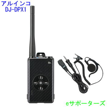 DJ-DPX1KA & EME-65Aアルインコ 登録局デジタル簡易無線機 DJDPX1KA&耳掛け式イヤホンマイクセット
