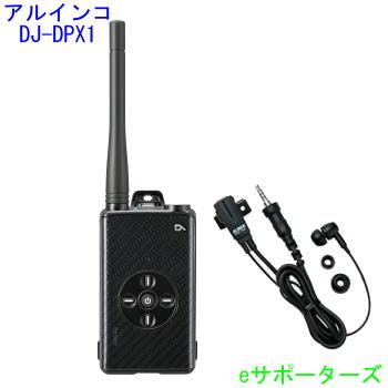 DJ-DPX1KA & EME-70Aアルインコ 登録局デジタル簡易無線機 DJDPX1KA&カナル型イヤホンマイクセット