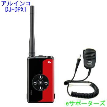 DJ-DPX1RA & EMS-62アルインコ 登録局デジタル簡易無線機 DJDPX1RA&スピーカーマイク