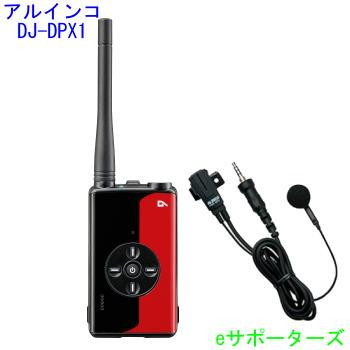 DJ-DPX1RA & EME-69Aアルインコ 登録局デジタル簡易無線機 DJDPX1RA&オープンエアー型イヤホンマイクセット