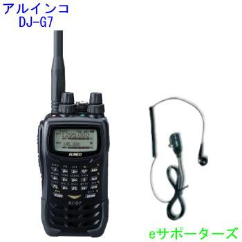 DJ-G7&DP-11Sアルインコ アマチュア無線ハンディ(DJG7)