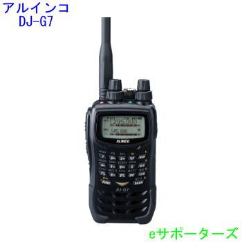 DJ-G7アルインコ アマチュア無線ハンディ144/430/1200MHzDJG7