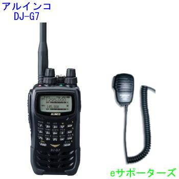 DJ-G7&MS800Sアルインコ 144/430/1200MHzアマチュア無線ハンディ(DJG7)