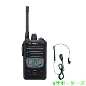 【送料無料(沖縄県を除く)】DJ-P221M&DP-11Sアルインコ DJ-P221(ショート)モデル