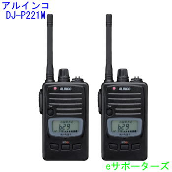 ポイント12倍【送料無料(沖縄県を除く)】DJ-P221M×2台セットDJ-P221(ショート)モデル
