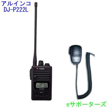 【沖縄県への発送不可】DJ-P222L&MS800Sアルインコ インカム トランシーバー