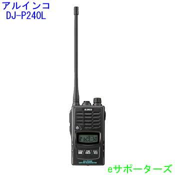 DJ-P240Lアルインコ インカム トランシーバー【ご注意】DJ-P24L (DJP24L)の後継モデルですが、イヤホンマイク、ハンドマイクは共通ではありません。