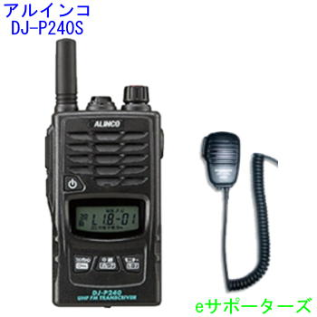 スピーカーマイクセット DJ-P240S & MS800S【送料無料(沖縄県を除く)】アルインコ インカム トランシーバー