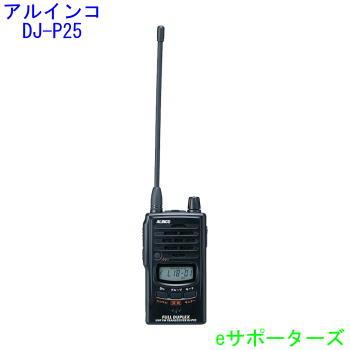 DJ-P25アルインコ インカム トランシーバー同時通話・中継器対応(DJP25)
