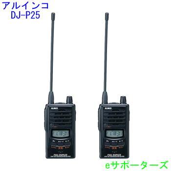 ポイント10倍DJ-P25(DJP25)×2台セットアルインコ インカム トランシーバー同時通話・中継器対応