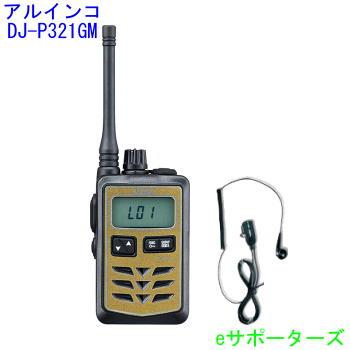 インカム トランシーバーオリジナルイヤホンマイクセットアルインコ DJ-P321GM & DP11Sゴールド・ミドルアンテナ
