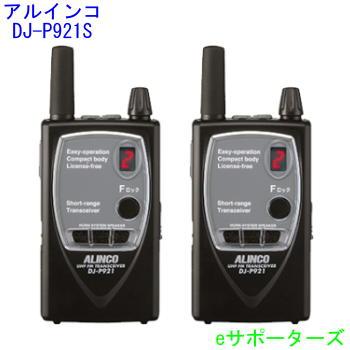 DJ-P921S ×2台セットDJ-P921ショートアンテナアルインコ 【免許不要】インカム トランシーバー 中継器対応DJ-P9,DJ-P21の後継モデル