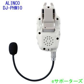 DJ-PHM10アルインコ ヘルメット直付けヘッドセット型特定小電力トランシーバー