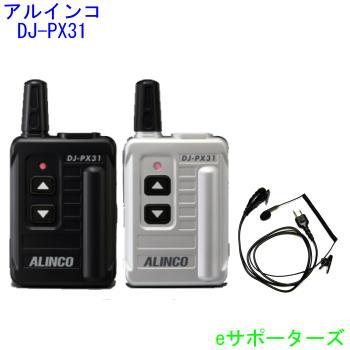 DJ-PX31 (DJPX31)&EME-49Aアルインコ インカム トランシーバー【あす楽対応】