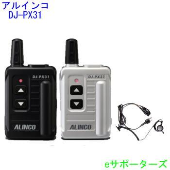 DJ-PX31 (DJPX31)&EME-51Aアルインコ インカム トランシーバー【あす楽対応】