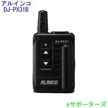 DJ-PX31Bアルインコ インカム トランシーバーDJ-PX3 後継モデル【あす楽対応】