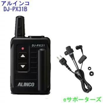 【DJ-PX3 後継モデル】DJ-PX31ブラック&EME-652CAアルインコ インカム トランシーバー