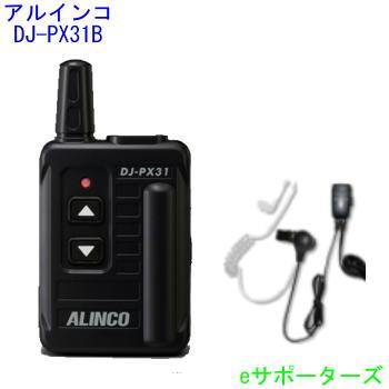 【DJ-PX3後継モデル】DJ-PX31ブラック&DEM20Mアルインコ インカム トランシーバー【あす楽対応】